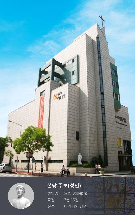 천주교 주엽동성당